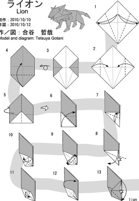Оригами 3d схемы.rar