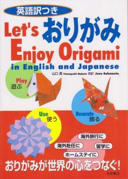 makoto-yamaguchi-lets-enjoy-origami-in-english-and-japanese