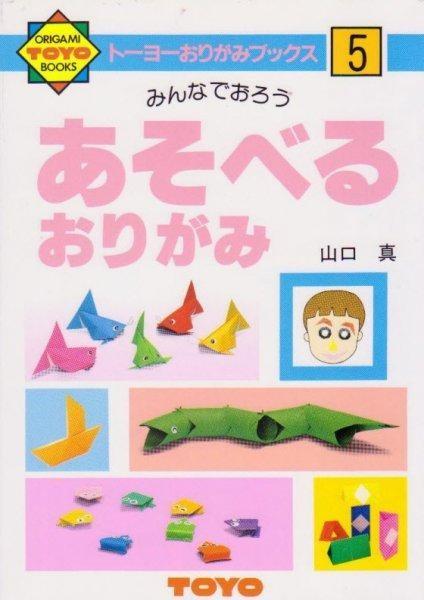 makoto-yamaguchi-origami-toyo-vol-5-origami-igrushki-dlya-detej