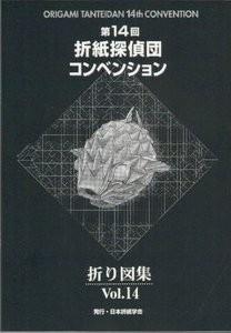 origami-tanteidan-convention