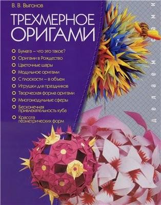 vigonov-viktor-quottrehmernoe-origamiquot